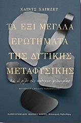 ta exi megala erotimata tis dytikis metafysikis kai oi rizes tis neoteris filosofias photo