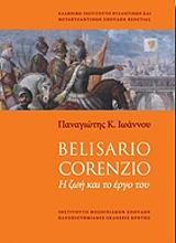 belisario corenzio i zoi kai to ergo toy photo