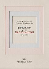 bibliografia gia ton niko kazantzaki 1906 2012 photo