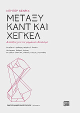 metaxy kant kai xegkel photo