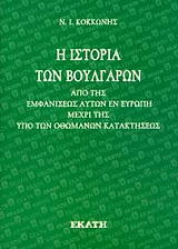 i istoria ton boylgaron photo