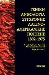geniki anthologia sygxronis latinoamerikanikis poiisis 1892 1975 photo