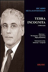 terra incognita photo