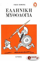elliniki mythologia photo