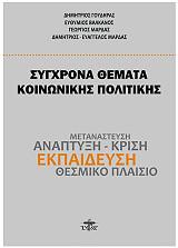 sygxrona themata koinonikis politikis photo