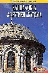 kappadokia kai kentriki anatolia photo