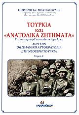 toyrkia kai anatolika zitimata tomos a photo