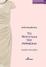 to foystani toy arrabona photo