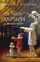 oi neo aristeroi tis metapoliteysis photo