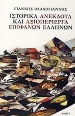 istorika anekdota kai axioperierga epifanon ellinon photo