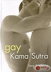 gay kama sutra photo
