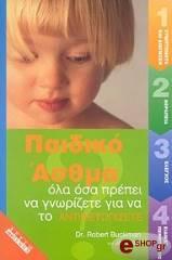 paidiko asthma ola osa prepei na gnorizete gia na to antimetopisete photo