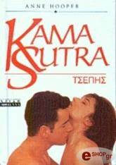 kama sutra tsepis photo