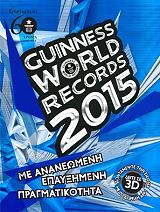 guinness world records 2015 photo
