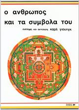 o anthropos kai ta symbola toy photo