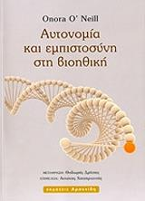 aytonomia kai empistosyni sti bioithiki photo