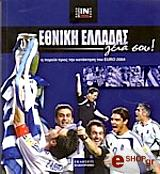 ethniki elladas geia soy  photo