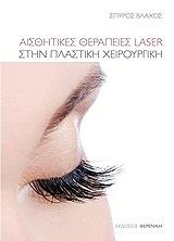 aisthitikes therapeies laser stin plastiki xeiroyrgiki photo