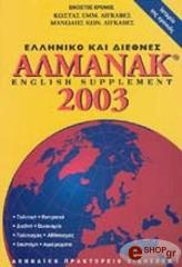 elliniko kai diethnes almanak 2003 photo