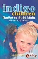 indigo children paidia se bathy mple photo