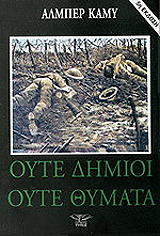 oyte dimioi oyte thymata photo