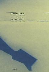 astiko keno draseis 1998 2006 urban void actions 1998 2006 photo