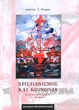 xristianismos kai koinonia photo