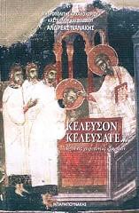 keleyson keleysate logoi xeirotonias klirikon photo