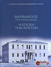 barbakeios protypos sxoli i epoxi ton ariston photo