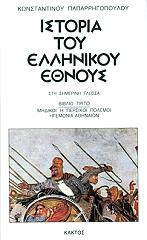 istoria toy ellinikoy ethnoys 3 photo