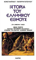istoria toy ellinikoy ethnoys 5 photo