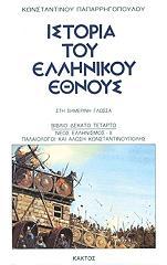 istoria toy ellinikoy ethnoys 14 photo