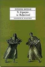 ti etrogan oi byzantinoi photo