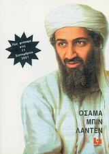 osama mpin lanten photo
