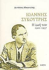 ioannis sykoyrtis i zoi toy 1901 1937 photo