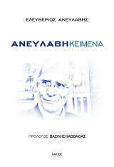 aneylabi keimena photo