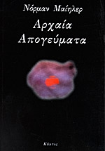 arxaia apogeymata photo