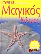 magikos kosmos photo