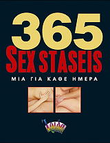 365 sex staseis photo
