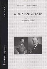 o mikros xitler photo