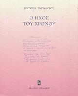 o ixos toy xronoy photo