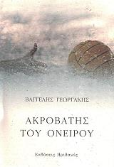 akrobatis toy oneiroy photo