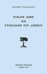 kyklos zois kai stoxasmoi toy apeiroy photo