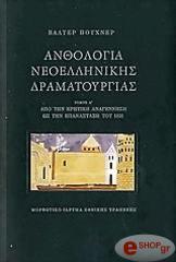 anthologia neoellinikis dramatoyrgias tomos ba b meros photo