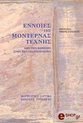 ennoies tis monternas texnis photo
