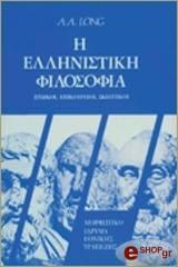 i ellinistiki filosofia photo