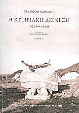 i kypriaki dienexi 1946 1959 2 tomoi xartodeto photo