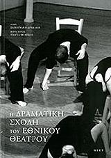 i dramatiki sxoli toy ethnikoy theatroy photo