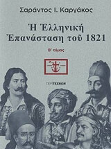 i elliniki epanastasi toy 1821 tomos b photo