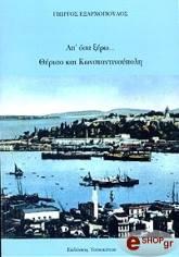 ap osa xerotheriso kai konstantinoypoli photo